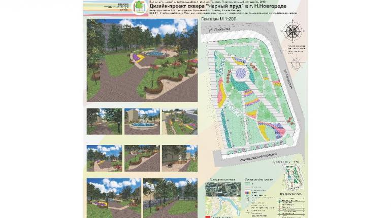 """Дизайн-проект сквера """"Черный пруд"""" в г. Н.Новгороде"""